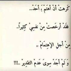 لم اعد اهتم في الاخرين لان لا احد يستاحل اهتمامي له Healing Quotes Arabic Tattoo Quotes Words