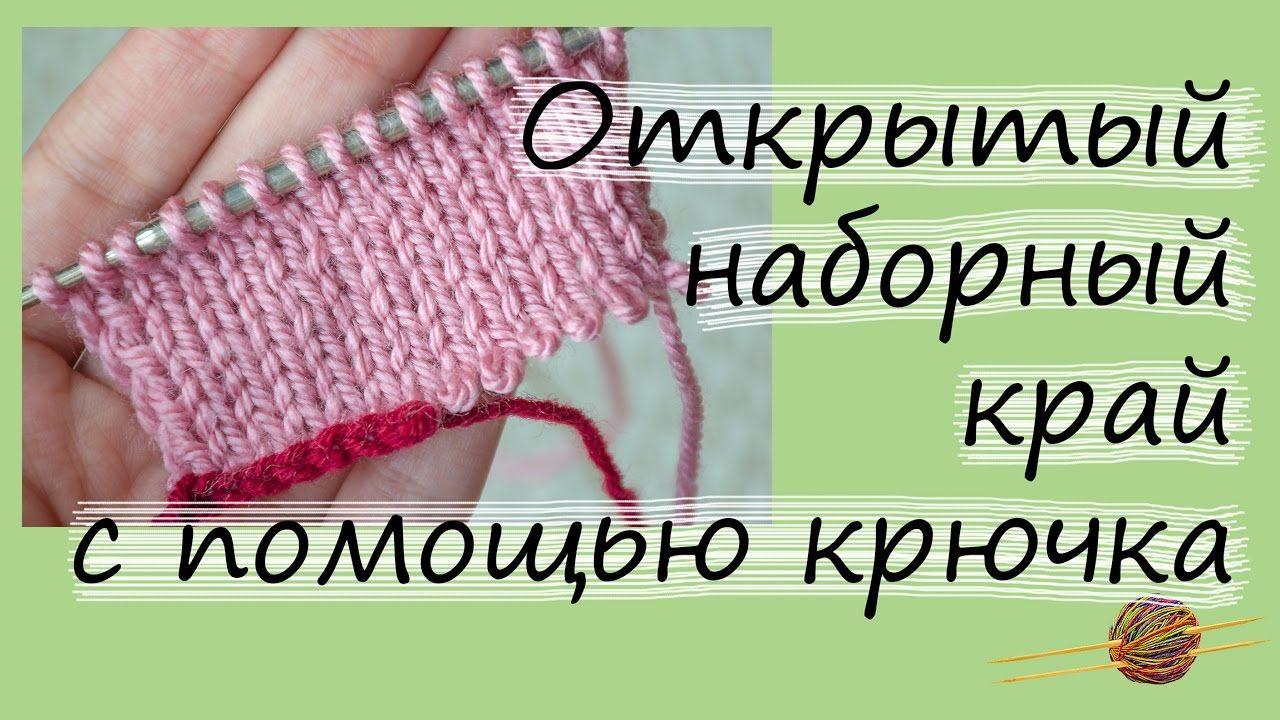 открытый наборный край спицами с помощью крючка вязание для