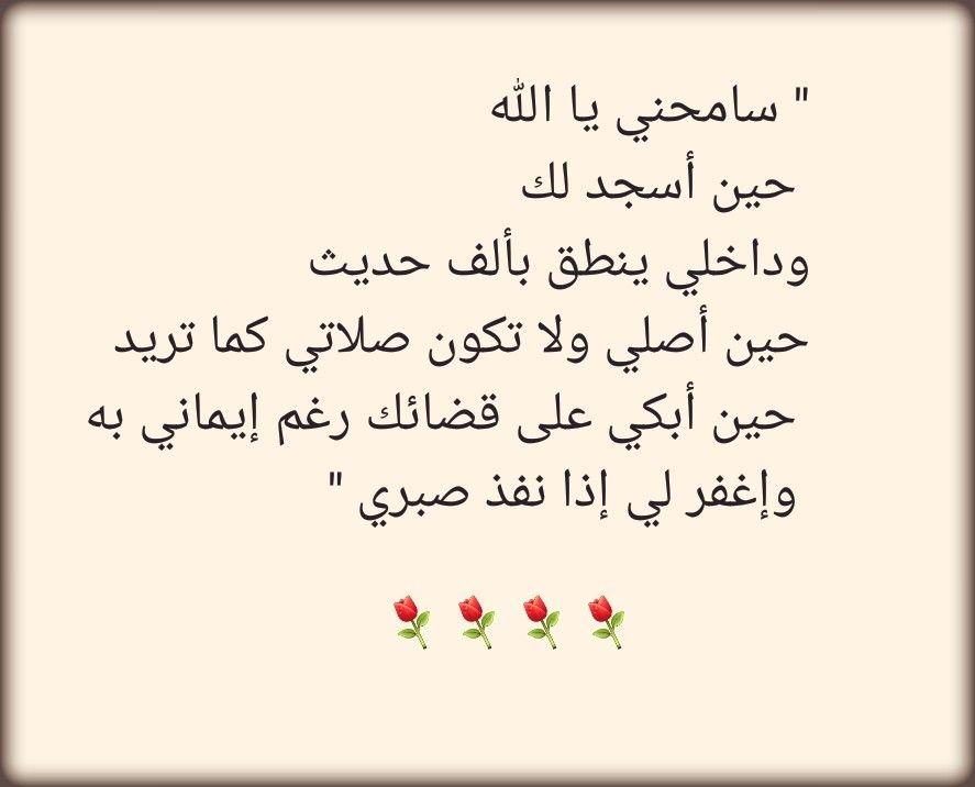 سامحني يا الله Arabic Calligraphy Calligraphy