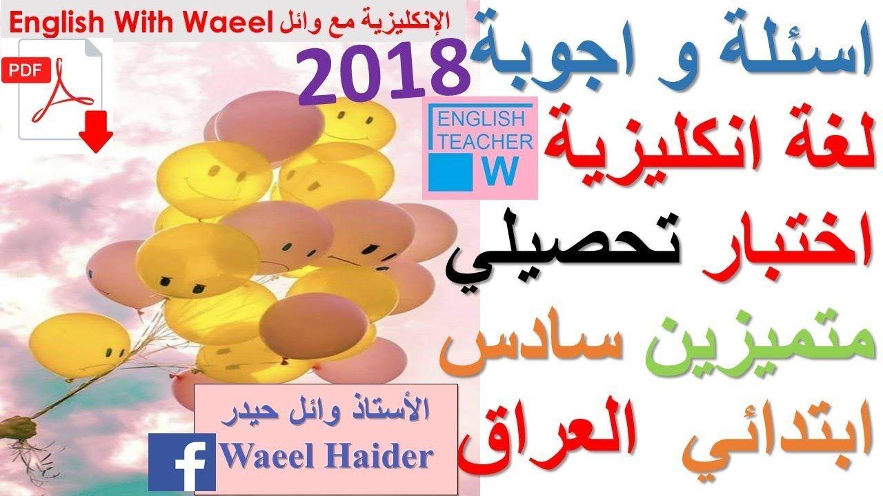 اسئلة و اجوبة لغة انكليزية اختبار تحصيلي متميزين سادس ابتدائي العراق 2018 Teacher Novelty Sign Save