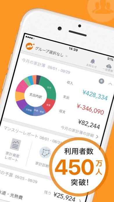 Iphone スクリーンショット 1 家計簿 バナーデザイン アプリ