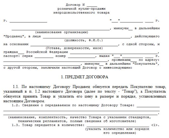 Договор розничной купли продажи диплом brodorav  Договор розничной купли продажи диплом
