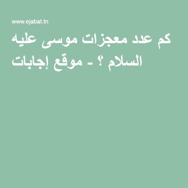 كم عدد معجزات موسى عليه السلام موقع إجابات Arabic Calligraphy Calligraphy