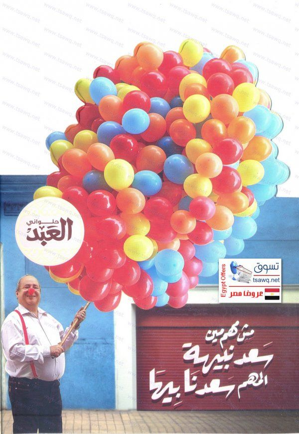 أسعار كعك العيد من حلوانى العبد مصر اعلان 11 يونيو 2017 Eid Cakes At El Abd Patisserie Egypt 11 6 2017 حصريا Egypt Eid