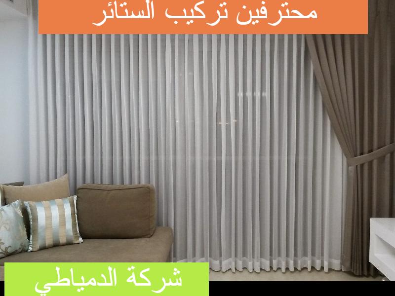 فني تركيب ستائر بالدمام 0536722513 والخبر والجبيل والظهران شركة الدمياطي لأعمال التركيبات بالدمام 0536722513 Home Decor Decor Curtains