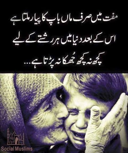 Father Mother Quotes In Urdu