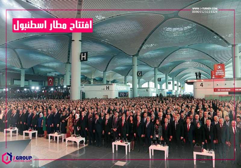 مطار اسطنبول الجديد دليلك السياحي الكامل هنا J Group Turkey Real Estate
