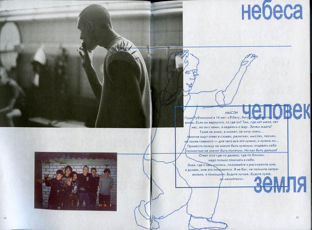 Gosha Rubchinskiy fanzine10