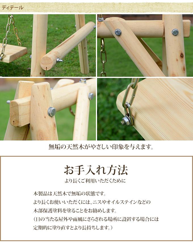木製丸太ブランコ 一人用 白木 天然木 無垢 木製 ブランコこども