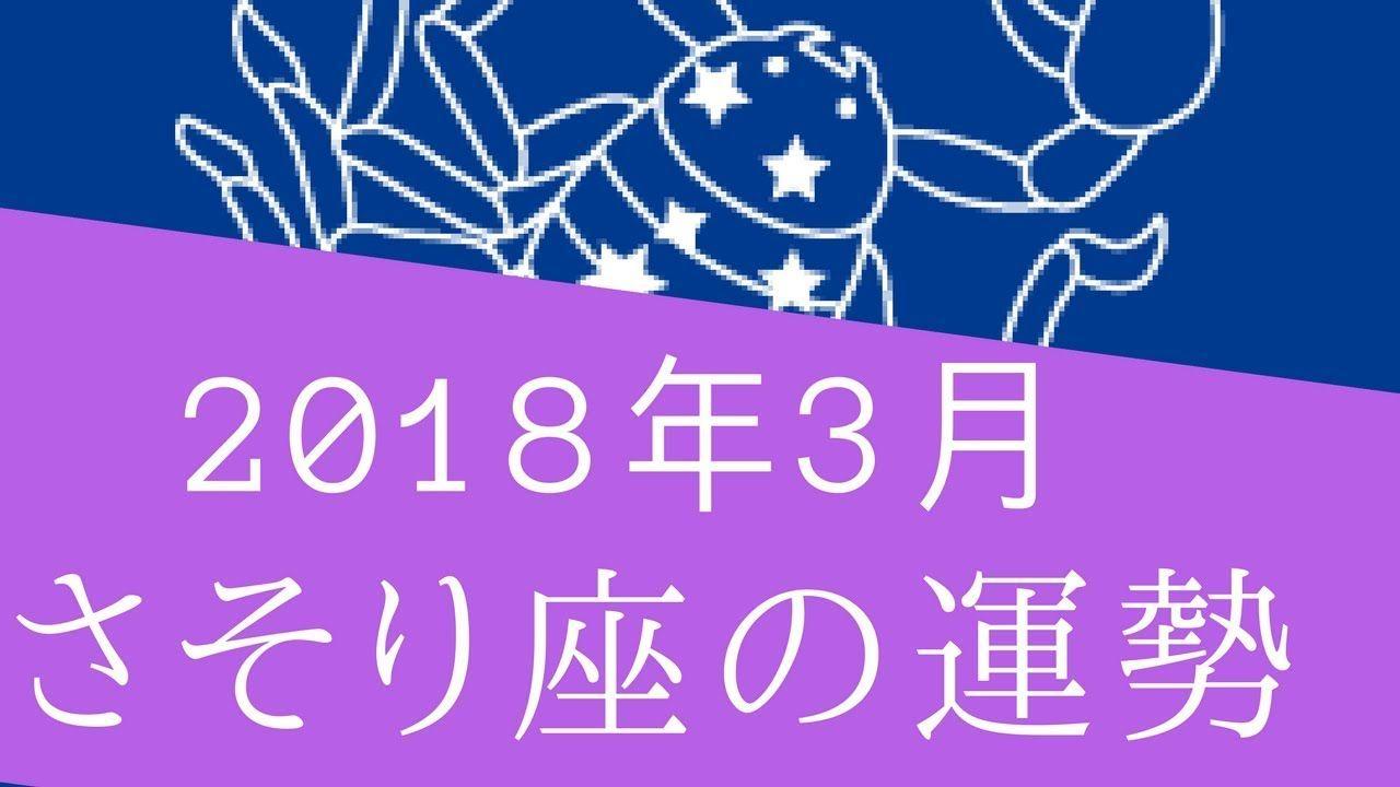 2018年3月の蠍座】の運勢(全体...