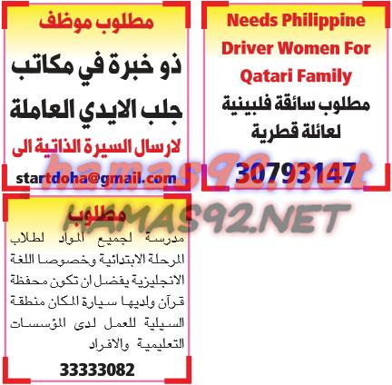 وظائف شاغرة فى قطر اعلانات وظائف جريدة الشرق الوسيط 28 3 205 Qatari Periodic Table Philippine