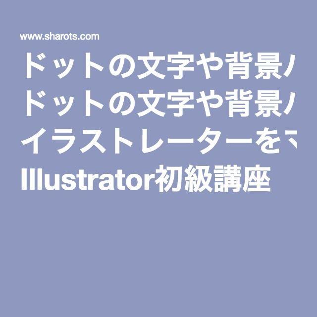 ドットの文字や背景パターンを描く 独学でアドビ イラストレーターをマスター Adobe Illustrator初級講座 背景パターン ドット イラストレーター