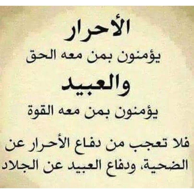 Ahmad A Mesleh On Instagram الأحرار و العبيد Quotes Words Life Quotes