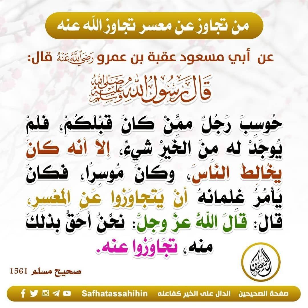 حديث النبي صلى الله عليه وسلم Ahadith Salaah Words