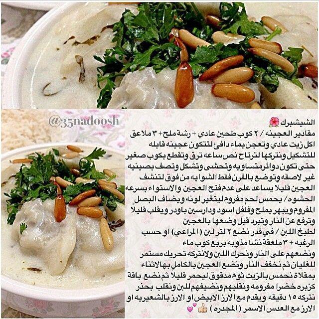 plat libanais pinterest arabic food food and recipes arabic foodarabic recipesmediterranean forumfinder Choice Image
