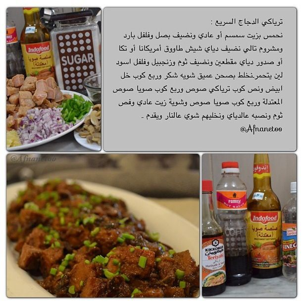 Afnanetoo Quick Chicken Teriyaki Food Quick Chicken Food And Drink