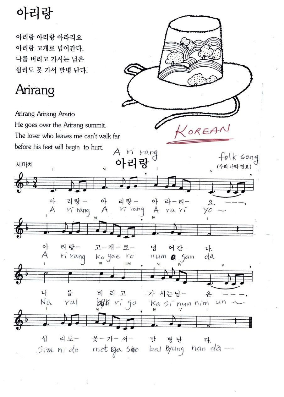 Arirang - Korean folk song - Melody, lyrics and chords ...Korean Toddler Songs
