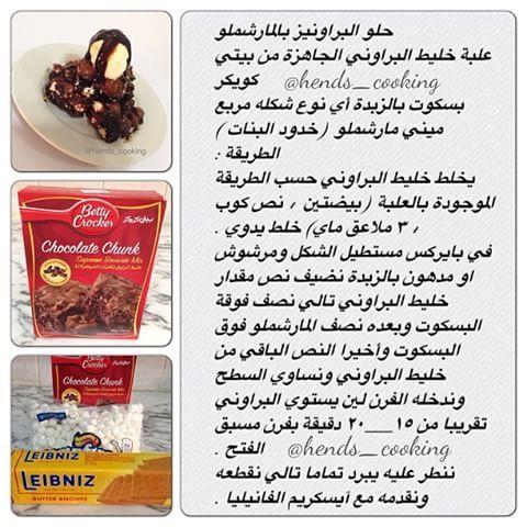 حلو البراونيز بالمارشيملو بخليط كيك البراونيز الجاهز Cooking Chocolate Brownies Chocolate