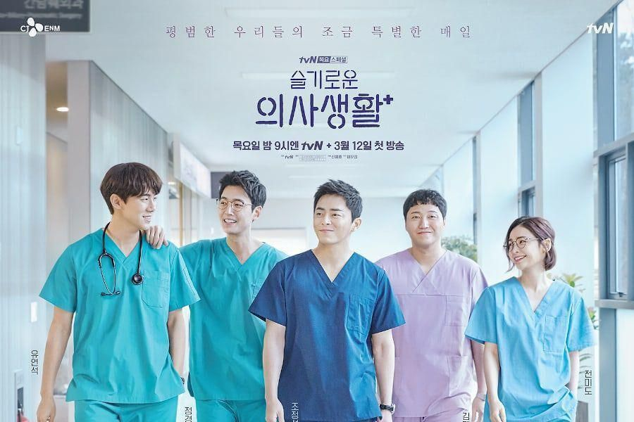 """3 Reasons To Look Forward To The Upcoming Return Of """"Hospital Playlist"""" With Season 2"""