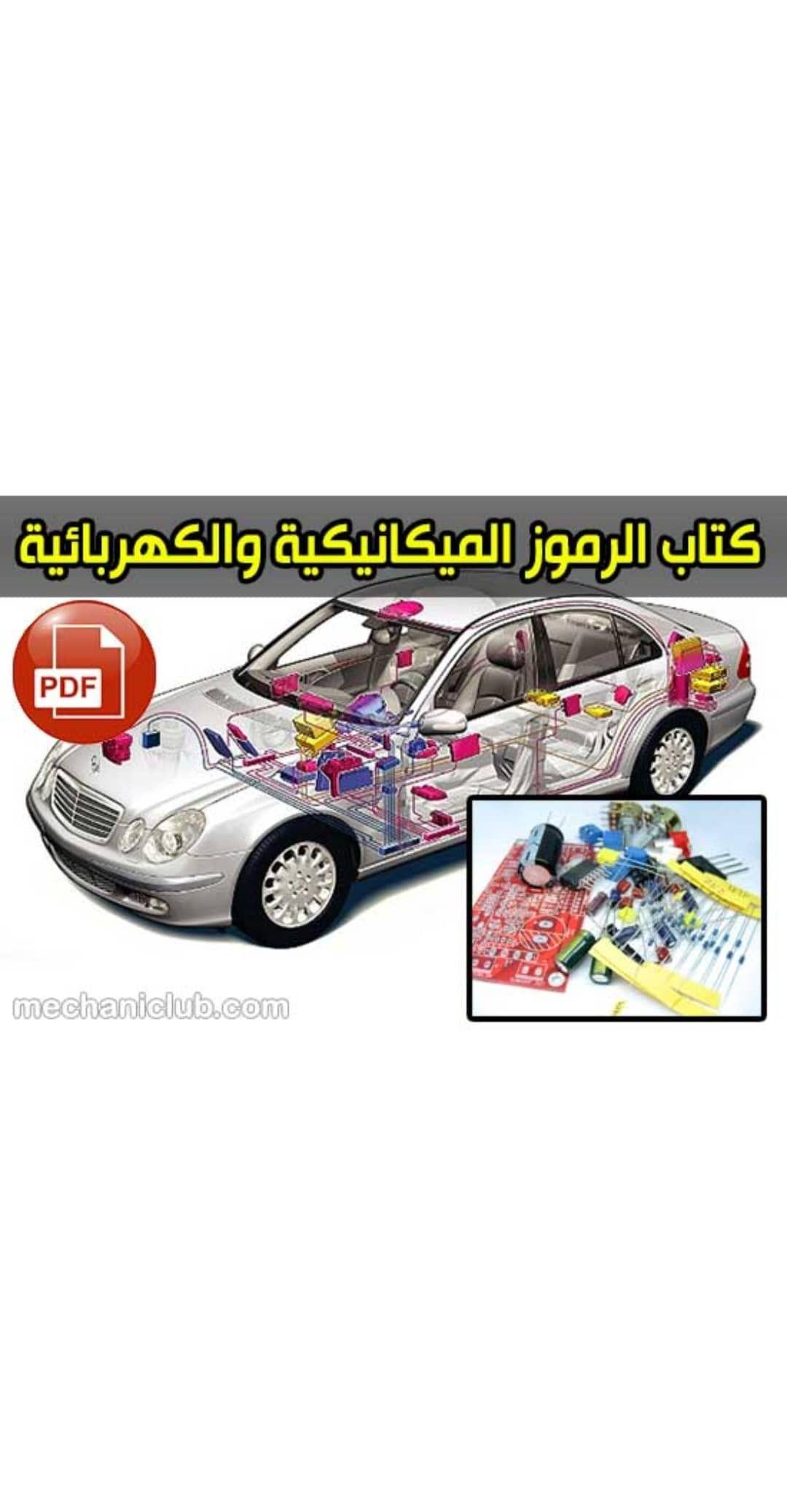 تحميل كتاب أهم الرموز الميكانيكية والكهربائية Pdf Toy Car Toys Car