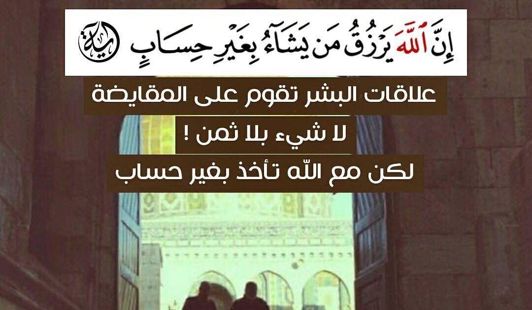 القرآن روح من أمر الله نور وهدى شفاء ورحمة Quran Verses Grilling Gifts Holy Quran