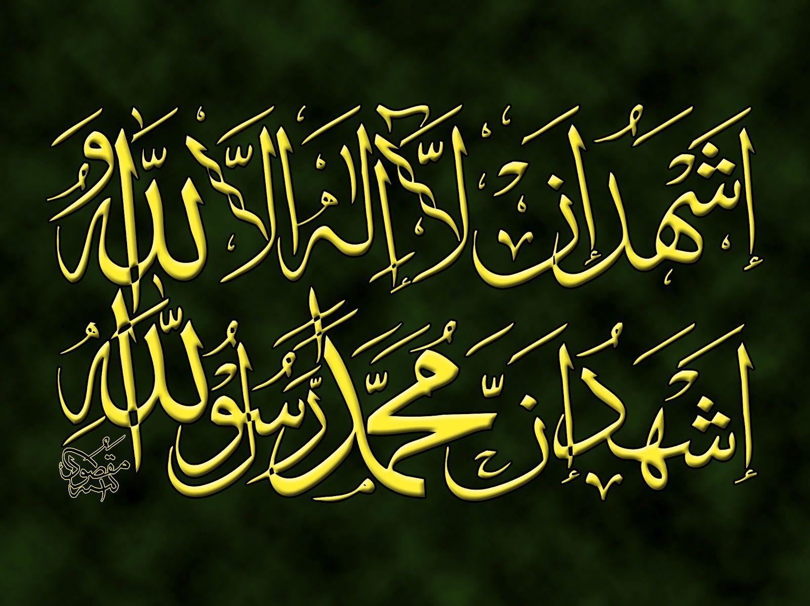 أشهد أن لا إله إلا الله وأشهد أن محمدا رسول الله Islamic Calligraphy Calligraphy Art Islamic Art Calligraphy