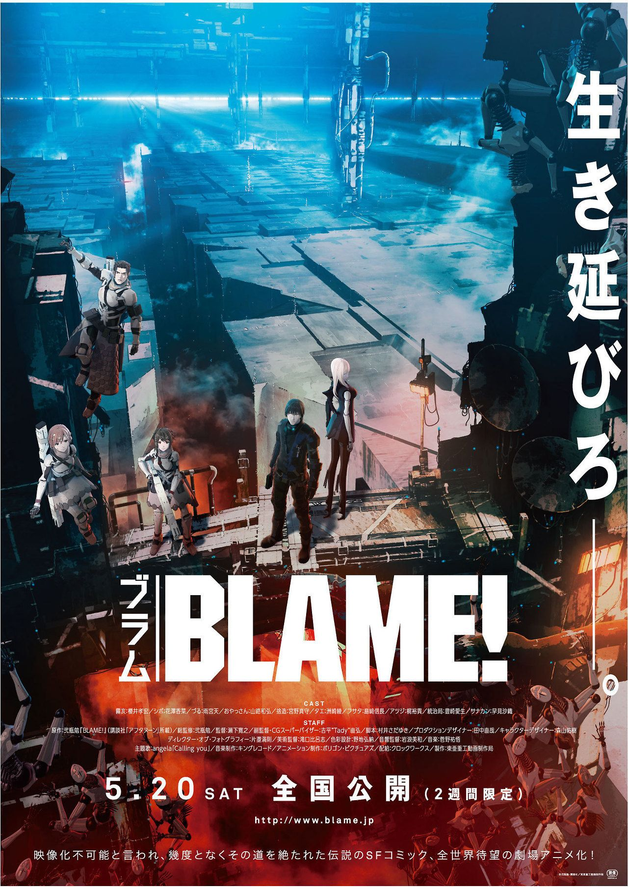 """Blame!"" (Japanese ブラム! Hepburn Buramu!), pronounced"
