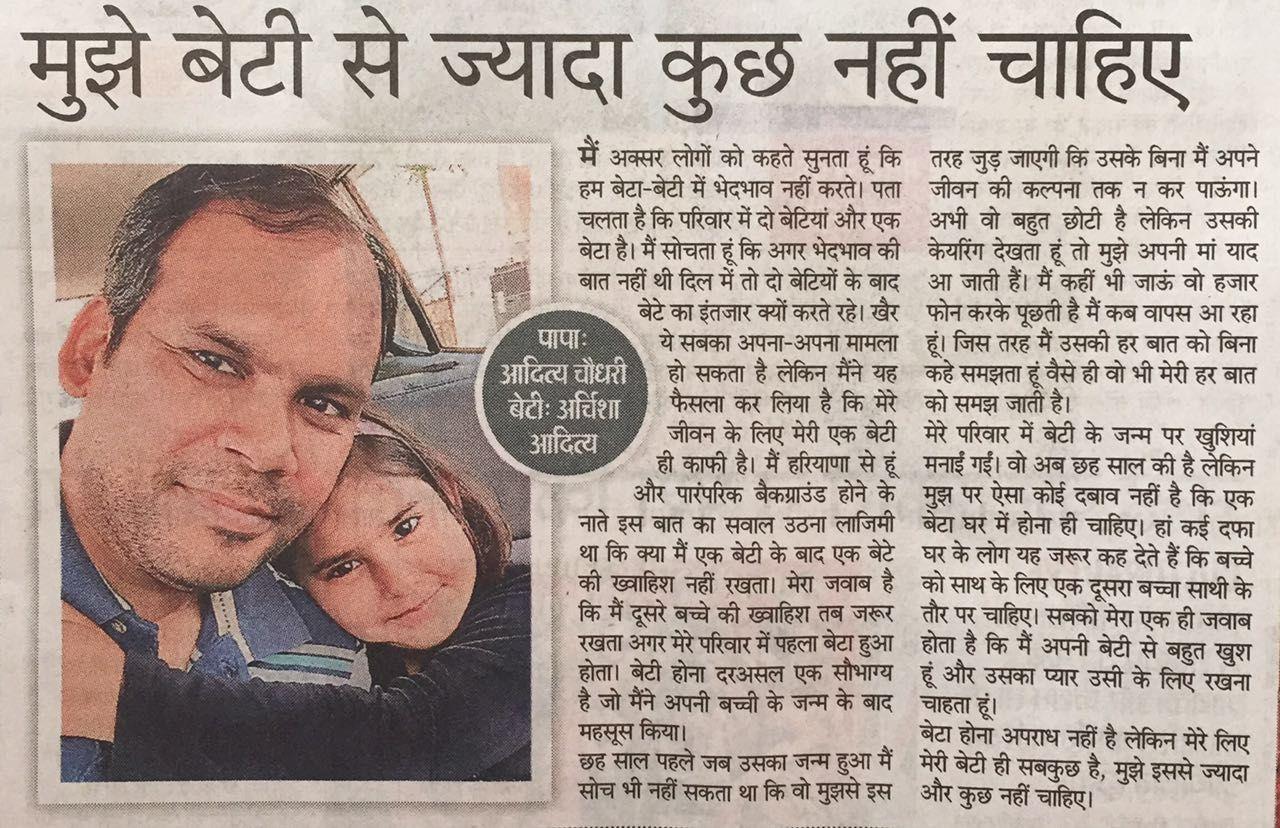 Archisha Aditya of Class1 In dainik bhaskar on father's