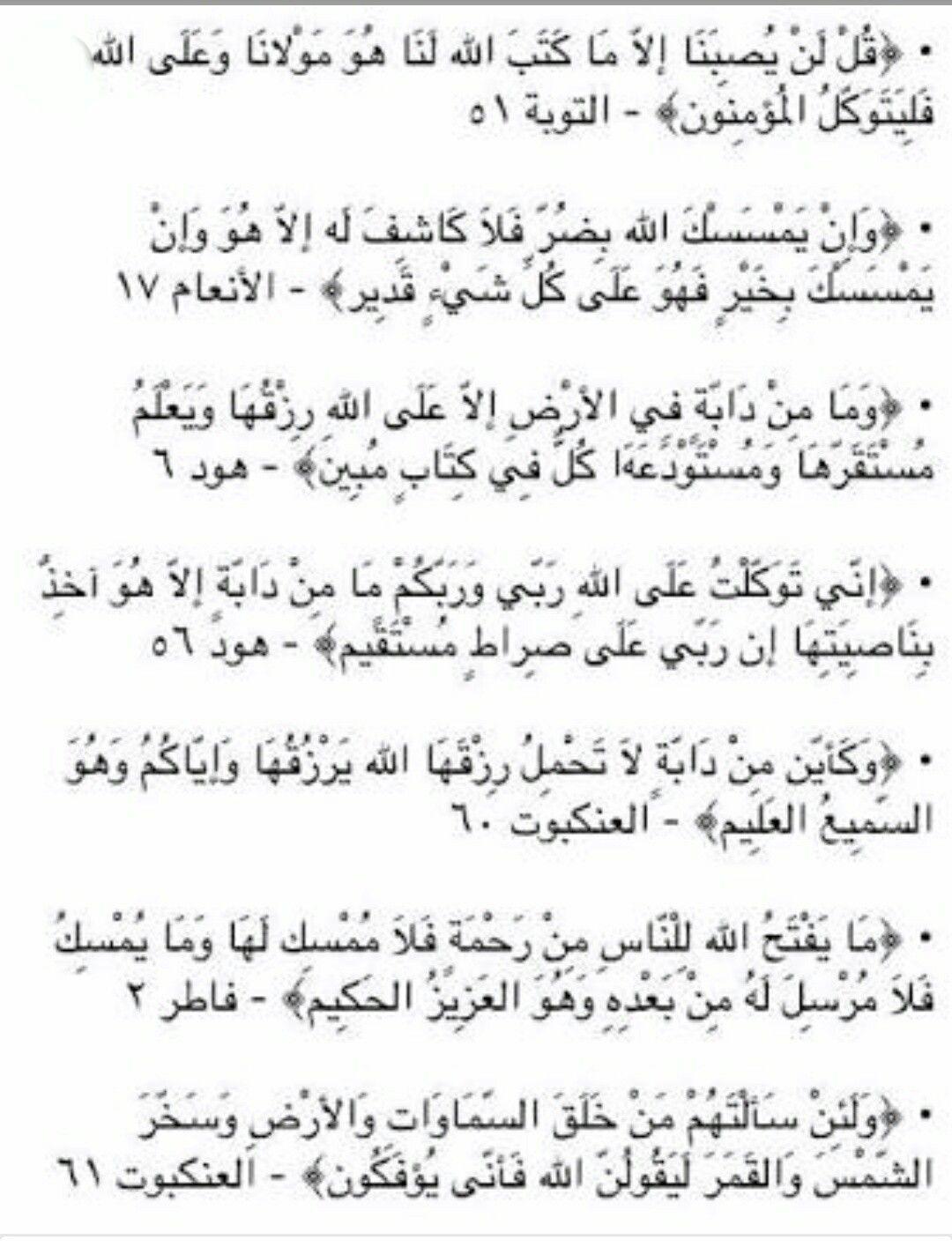 السبع ايات المنجيات Islamic Messages Quran Math