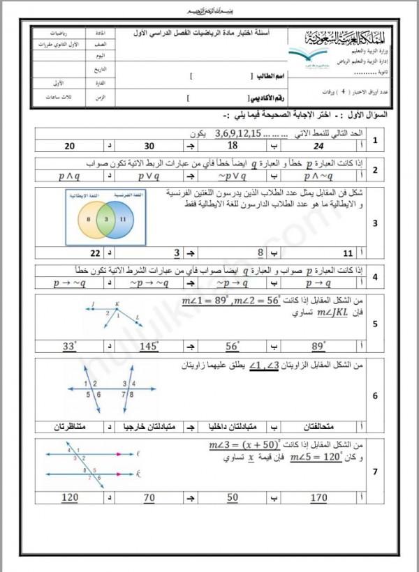 اسئلة اختبار رياضيات اول ثانوي مقررات الفصل الاول 1441 المساعد الشامل Sheet Music T Shirt I Shop