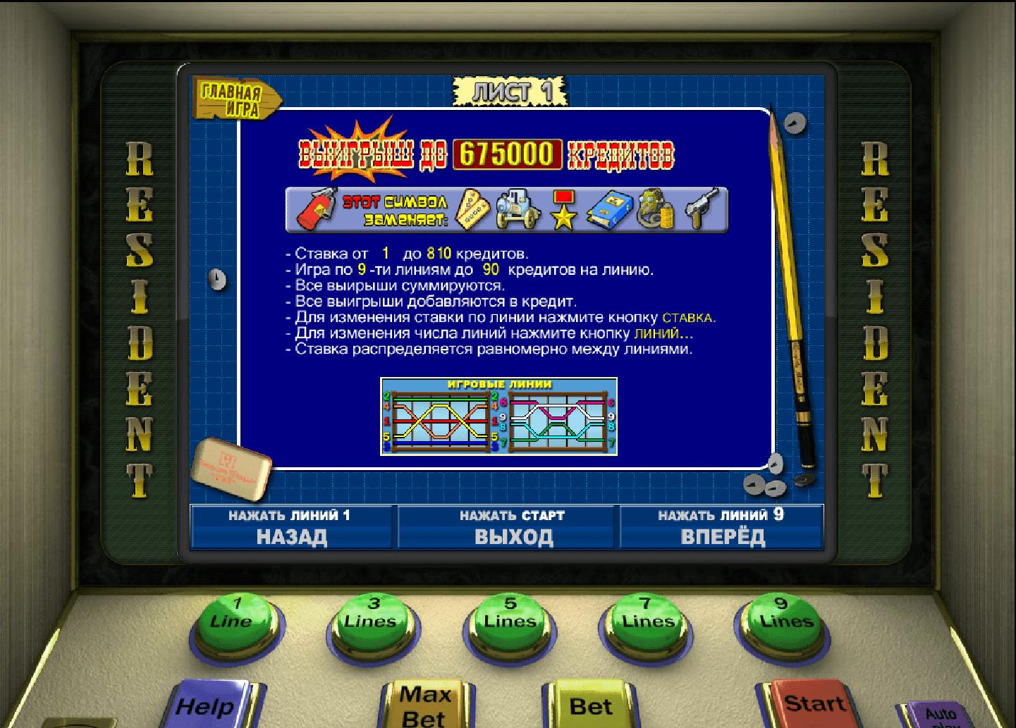Робинзон игровой автомат играть бесплатно и без регистрации