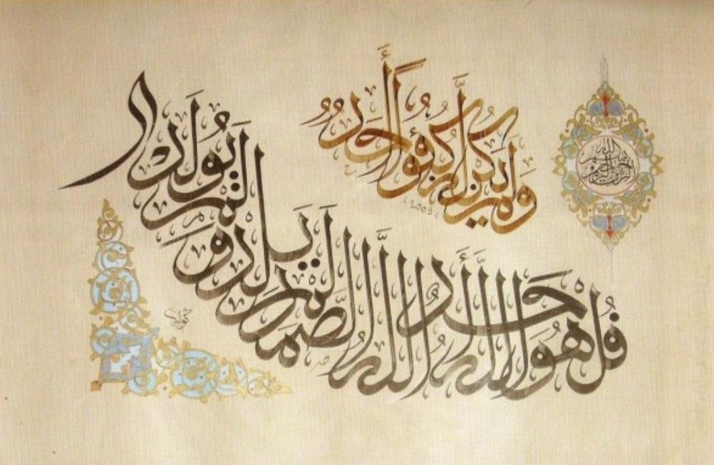 Sourate 112 Al Ikhlas Le Monotheisme Pur Islamic Calligraphy Islamic Art Calligraphy