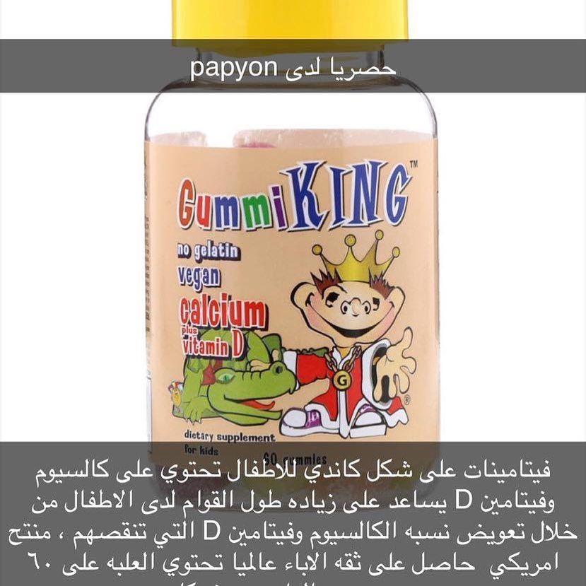منتج جديد وحصري لدى Papyon لجميع الامهات التي ترغب بتحسين وزيادة طول اطفالها هذا المنتج يقوم ب A Baby Food Recipes Vegan Calcium Kids