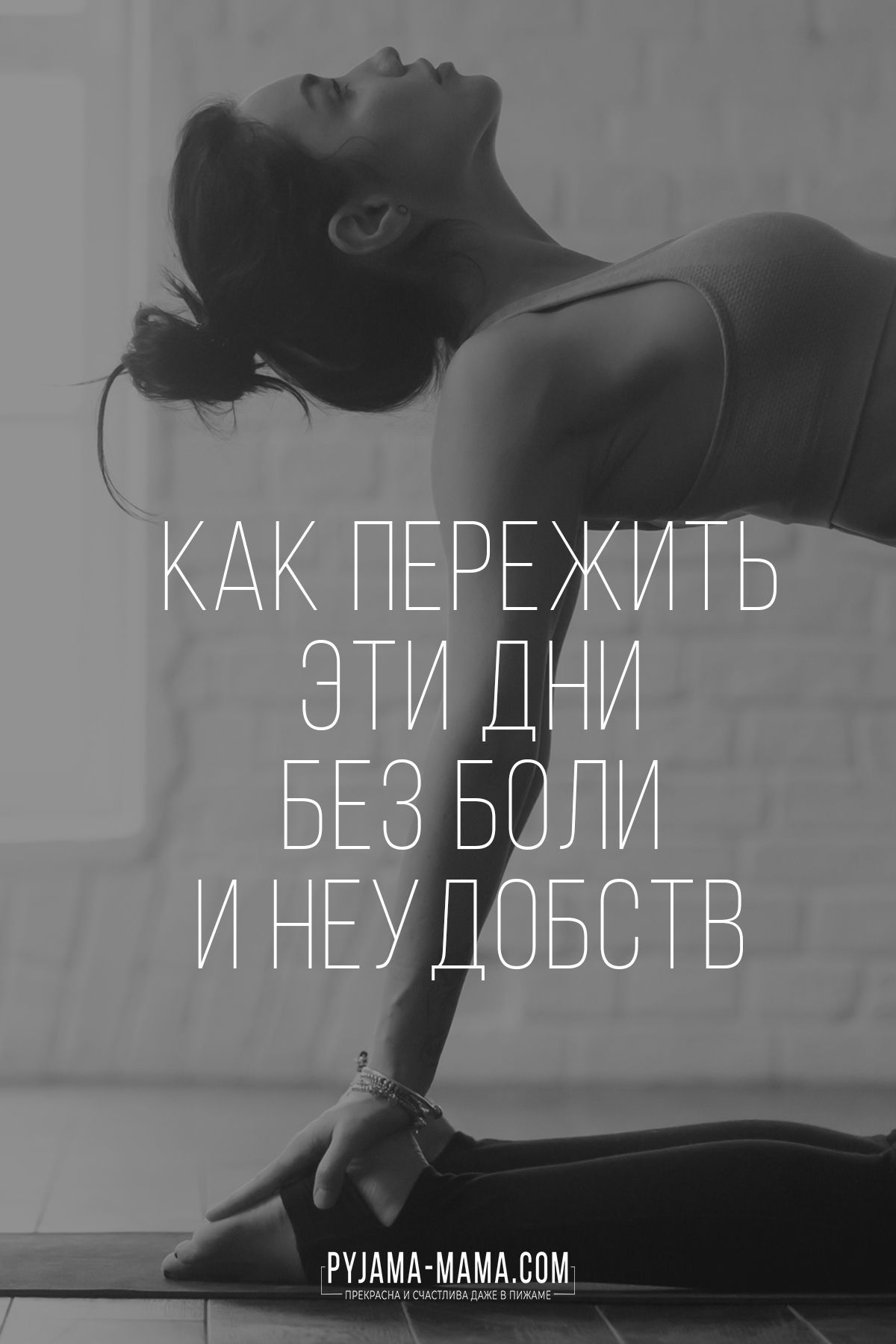 Как полюбить эти самые дни? Или йога во время ...