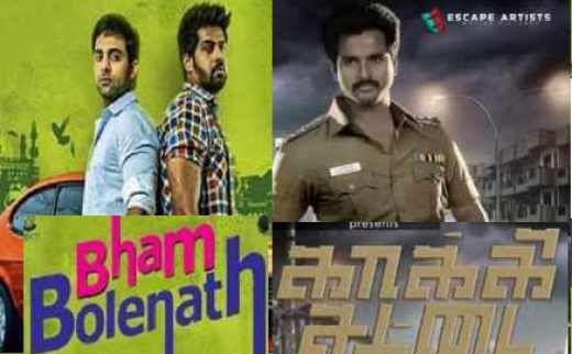 #KakkiSattai & #BhamBholenath 1st Day Box Office Collection - http://shar.es/1WyhJo  #KaakiSattai #BhamBolenath