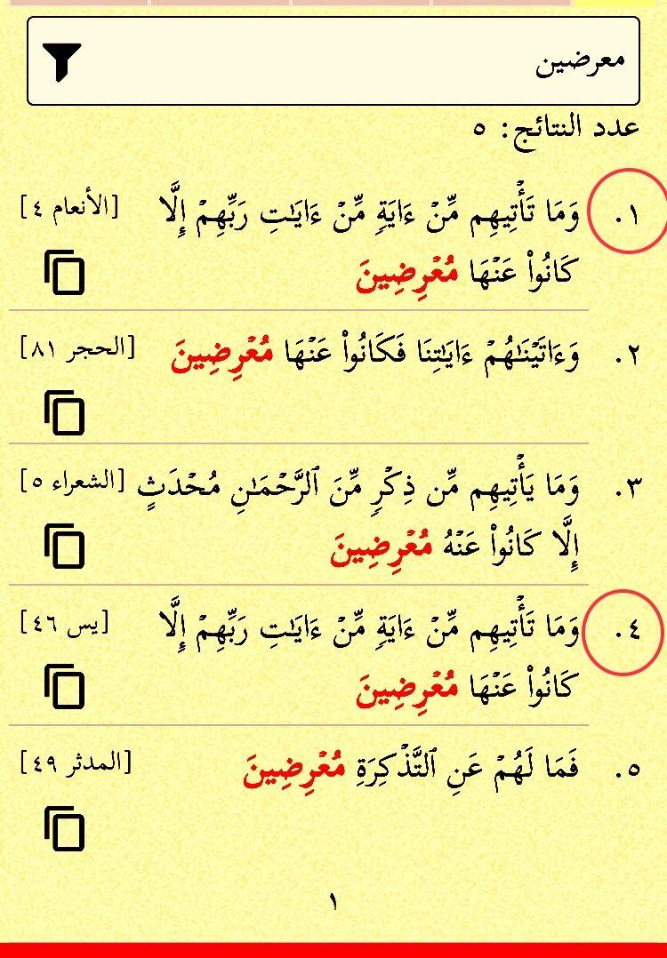 معرضين خمس مرات في القرآن ثلاث مرات عنها معرضين آية الأنعام ٤ مطابقة مع يس ٤٦ معرضون أربع عشرة مرة Math Math Equations Quran