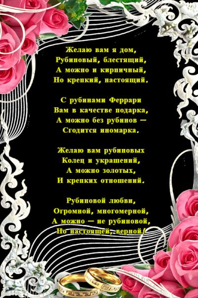 pozdravlenie-s-zhemchuzhnoj-svadboj-otkritki foto 5