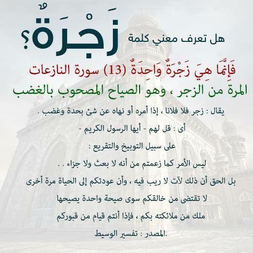 Pin By Khaled Bahnasawy On كلمات في القران Beautiful Arabic Words Learn Arabic Language Words Quotes