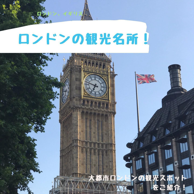 観光名所 イギリス ロンドンの行くべき観光名所 こんにちは 今日は Shuto Dabudabu からのロンドンの行くべき観光名所の紹介 テレホンボックス 英出身の大人気グルワンダイレクションのジャケ写にも使われていて インスタ映えの写真がとれます In