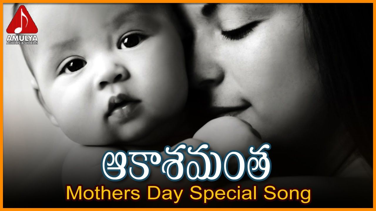 Great Video For Your Mama Mother 39 S Day Special Songs Aakasamantha Telugu Sentimental Song Am Mothers Day Decor Mothers Day Special Mother S Day Cookies
