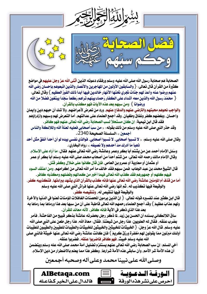 فضل الصحابة و حكم سبهم رضوان الله عليهم جميعآ Arabic Books Peace Be Upon Him Ahadith