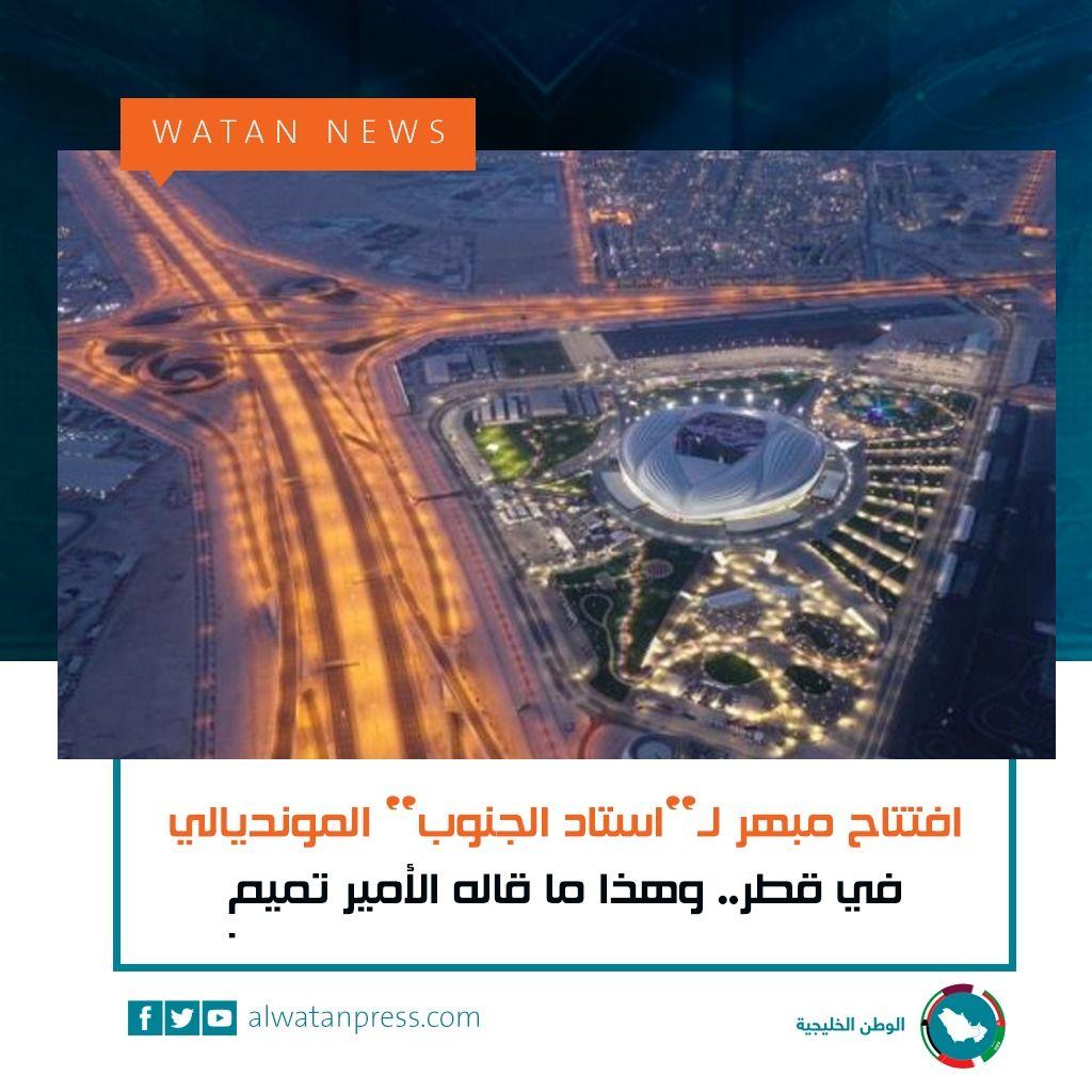افتتاح مبهر لـ استاد الجنوب المونديالي في قطر وهذا ما قاله الأمير تميم New O