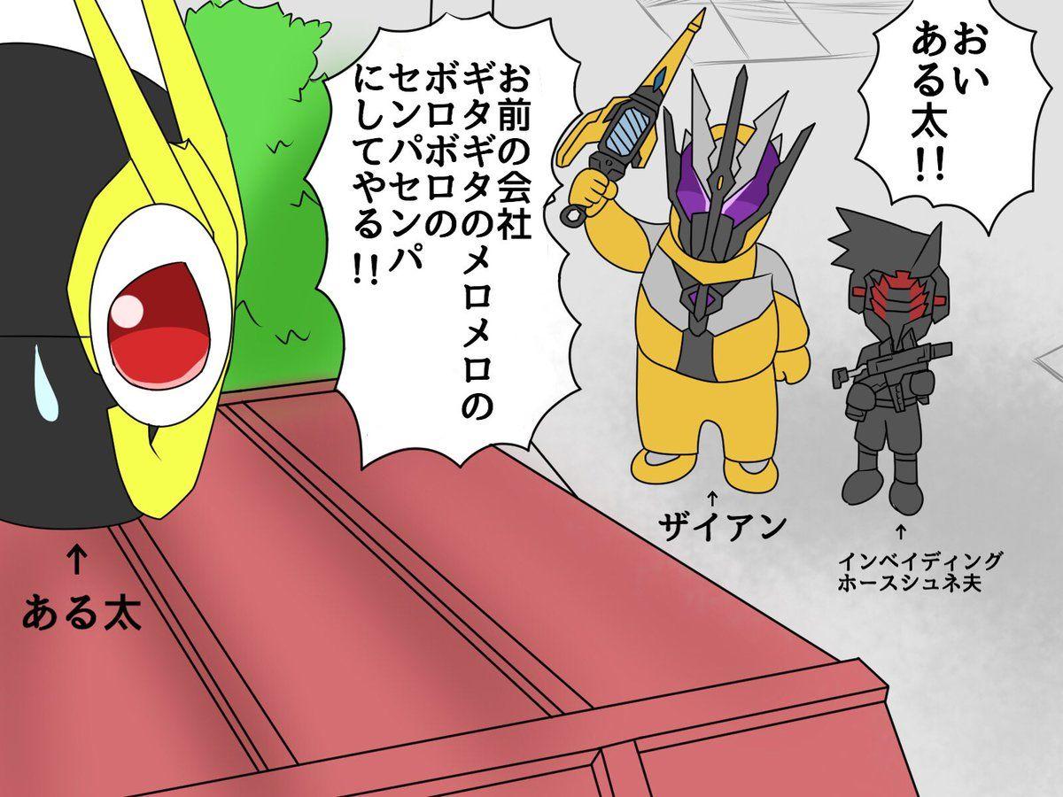 ハリリ hariri432の漫画 ドラえもん風ゼロワン 仮面ライダー イラスト 漫画 漫画 ドラえもん
