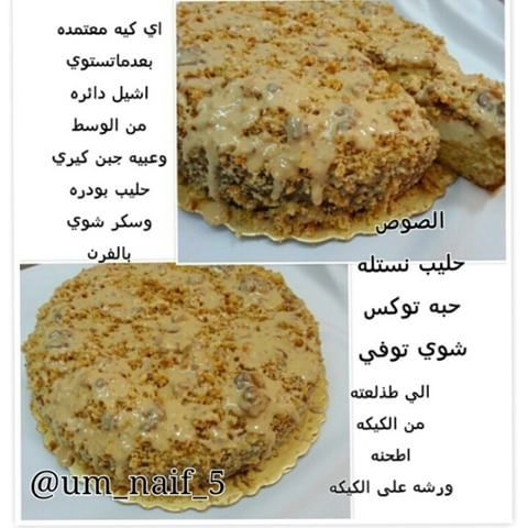 Pin By Roon Adel On Cakes Layers Desserts Cooking Layer Cake