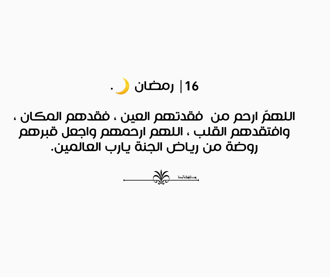 ب وح 2 رمضان Home Decor Decals Math Decor