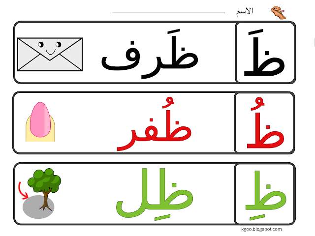 الكلمات التي فيها حرف الظاء ورقة عمل للاطفال Arabic Alphabet For Kids Newspaper Flowers Busy Book
