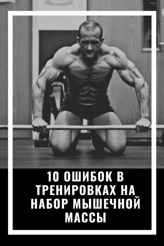 10 Oshibok V Trenirovkah Na Nabor Myshechnoj Massy Dezhurnaya Kachalka Trenirovki Trenirovka Na 30 Dnej Uprazhneniya