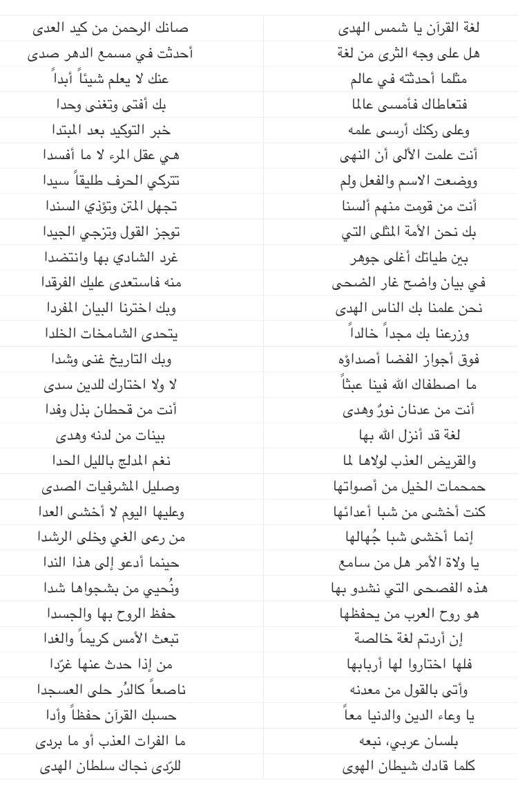 لغة القرآن يا شمس الهدى حمد بن خليفة أبو شهاب اللغة العربية Poems Sayings Words