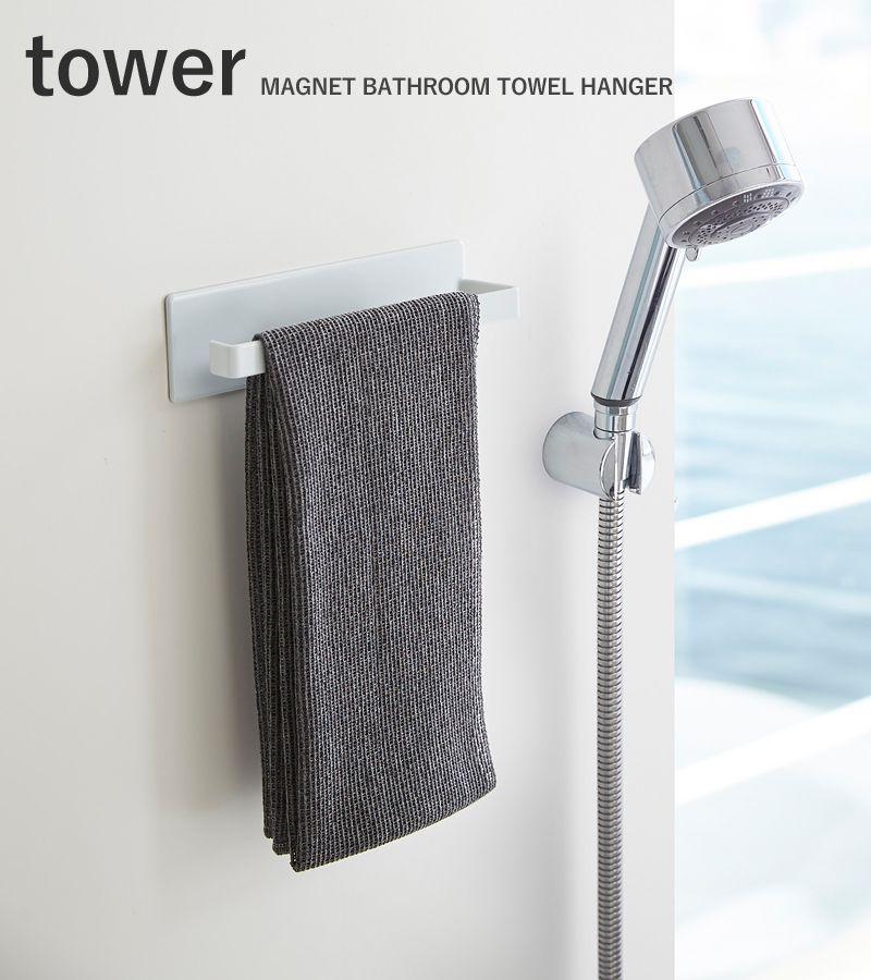 楽天市場 収納 マグネットバスルームタオルハンガー タワー