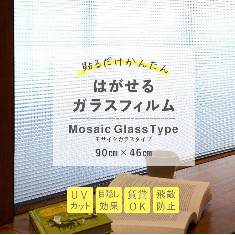 賃貸ok 水だけで貼れてはがせる窓の目隠しシート 貼るだけでレトロなアンティークガラス 窓 目隠し シート モザイクガラスタイプ Kabegamiya Honpo ガラス窓 モザイク レトロ